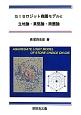 GISロジット商圏モデルと 立地論・業態論・商圏論