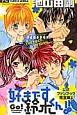 好きです鈴木くん!! 公式ファンブック完全版!!