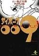 サイボーグ009 (1)