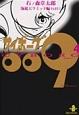 サイボーグ009 (4)