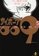 サイボーグ009 (5)