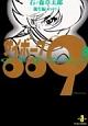 サイボーグ009 (8)