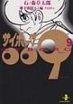 サイボーグ009 (9)