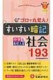 中学&高校入試 すいすい暗記 社会193<4訂版> ゴロで丸覚え!