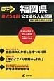 福岡県 公立高校入試問題 最近5年間 CD付 平成25年 最新年度志願状況収録