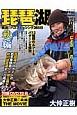琵琶湖 南湖のバスフィッシング365日 秋編 DVD付