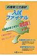 兵庫県公立高校 入試ファイナル 兵庫県公立高校入試問題集