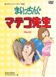 まいっちんぐマチコ先生 DVD-BOX PART2 デジタルリマスター版