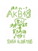 AKB48 満席祭り希望 賛否両論 チームKデザインボックス