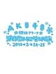 AKB48 満席祭り希望 賛否両論 チームBデザインボックス