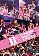 AKB48 満席祭り希望 賛否両論 DVD単品 第1公演