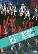 AKB48 満席祭り希望 賛否両論 DVD単品 第2公演