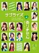 AKB48 コンサート「サプライズはありません」 チームKデザインボックス
