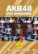 DVD MAGAZINE VOL.8 AKB48 24thシングル選抜「じゃんけん大会 2011.9.20」