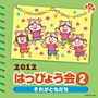 2012 はっぴょう会(2) それがともだち