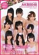 AKB0048 オフィシャルガイドブック AKB48のメンバーがアニメ声優に挑戦!