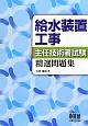 給水装置工事 主任技術者試験 精選問題集