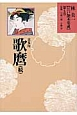 続・喜多川歌麿 林美一【江戸艶本集成】7