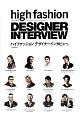 ハイファッション デザイナーインタビュー。 fashion magazine for wome