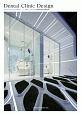 Dental Clinic Design デザインコンシャスな歯科医院を40例収録