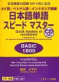 日本語単語スピードマスター BASIC1800<タイ語・ベトナム語・インドネシア語版> CD付 日本語能力試験N4・N5に出る
