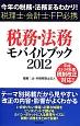 税務・法務モバイルブック 2012 今年の税務・法務まるわかり!税理士・会計士・FP必