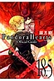 PandoraHearts オフィシャルガイド 18.5~Evidence~