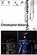 ユリイカ 詩と批評 2012.8 特集:クリストファー・ノーラン 『メメント』から『インセプション』、そして『ダークナイト ライジング』へ