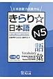 きらり☆日本語 N5 語彙 日本語能力試験対応