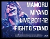 MAMORU MIYANO LIVE 2011-12 〜FIGHT&STAND〜