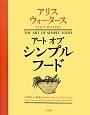 アート オブ シンプルフード 『美味しい革命』からのノート、レッスン、レシピ