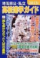 埼玉県公・私立 高校進学ガイド 2013
