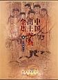中国出土壁画全集 第2期 第6巻~第10巻,別巻