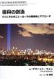 復興の創造 9/11からのニューヨークの価値観とアプローチ