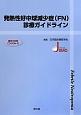 発熱性好中球減少症(FN)診療ガイドライン CD-ROM付