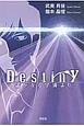 Destiny 遥かなる宇宙より
