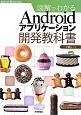 図解でわかる Androidアプリケーション 開発教科書