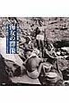 海女の群像<新装改訂版> 岩瀬禎之写真集 千葉・岩和田 1931-1964