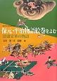 保元・平治物語絵巻をよむ 清盛栄華の物語 海の見える杜美術館蔵