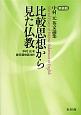 比較思想から見た仏教<新装版> 中村元英文論集
