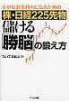 幸せなお金持ちになるための 株・日経225先物 儲ける「勝脳」の鍛え方