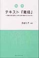 簡明 テキスト『難経』 明解な現代語訳と丁寧な注釈・解説でよくわかる