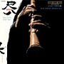 THIS IS MODERN SHAKUHACHI VOL.2