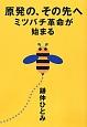 原発の、その先へ ミツバチ革命が始まる
