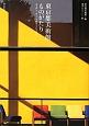 東京都美術館ものがたり ニッポン・アート史ダイジェスト