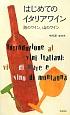 はじめてのイタリアワイン 海のワイン、山のワイン