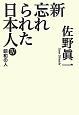 昭和の人 新・忘れられた日本人4