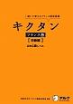 キクタン フランス語 初級編 仏検4級レベル 聞いて覚えるフランス語単語帳