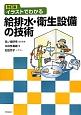 イラストでわかる 給排水・衛生設備の技術<改訂版>