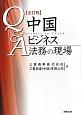 Q&A 中国ビジネス法務の現場<全訂版>